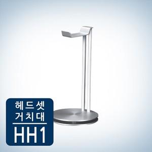 헤드셋 스탠드 거치대 HH-1