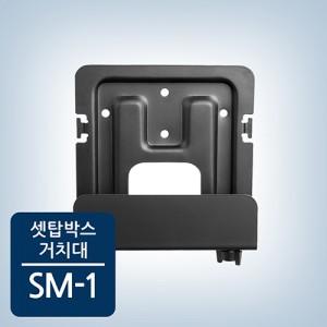 셋톱박스 거치대 SM-1