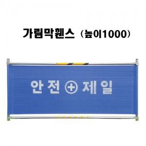 가림막휀스 기성품 31.8파이 H1000*L2000