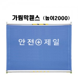 가림막휀스 기성품 31.8파이 H2000*L2000