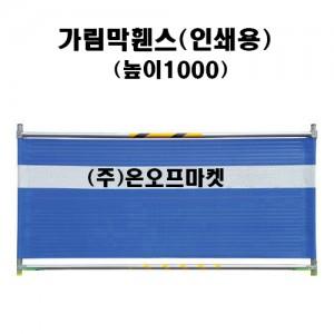 가림막휀스 인쇄용 31.8파이 H1000*L2000