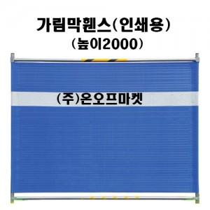 가림막휀스 인쇄용 31.8파이 H2000*L2000