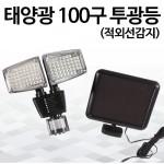 태양광 100구 투광등(적외선감지)가격:51,700원
