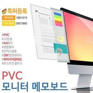 세로형 PVC 모니터메모보드