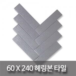 헤링본-직사각타일(60x240mm)가격:14,500원