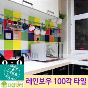 레인보우100각타일(100x100mm) 색상별 낱장 판매가격:300원