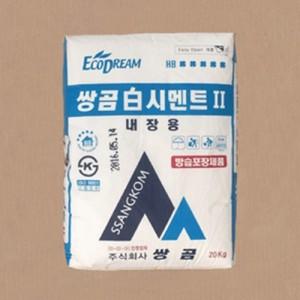 타일줄눈용 백시멘트 20kg가격:9,000원