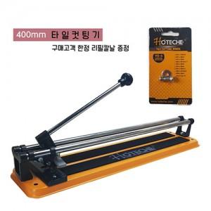 타일커팅기 400mm (리필칼날 사은품증정)가격:29,800원