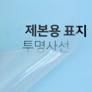 제본표지 PP 0.3T 투명사선 (50매)