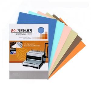 제본표지 종이표지 230g (6색상)