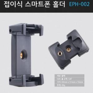 EPH-002 접이식 스마트폰 홀더