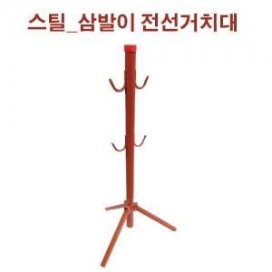 스틸 삼발이전선거치대가격:15,400원