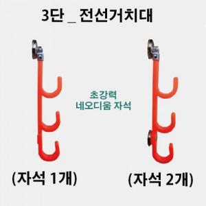 자석3단 전선거치대가격:13,200원