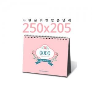 [달력]탁상독판 250*205 캘린더 카렌다