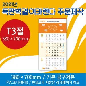 [독판-주문제작]벽걸이380x700카렌다