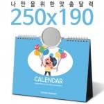 [달력]탁상독판 250*190 장식거울 캘린더 카렌다