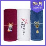 송월타월 리본복(福) 170g
