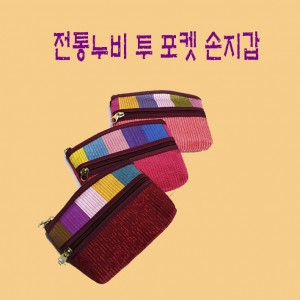 동전지갑 외국인 선물 전통누비 투포켓지갑