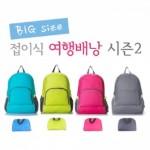 접이식 여행배낭 시즌2 - 4종 /스포츠배낭/백팩 [BG078]