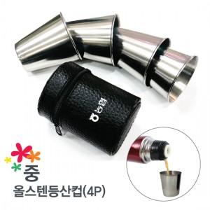 올스텐등산컵(4P)-중