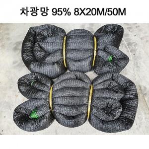 차광망 95% 8X20M/50M가격:66,000원