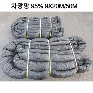 차광망 95% 9X20M/50M가격:74,800원