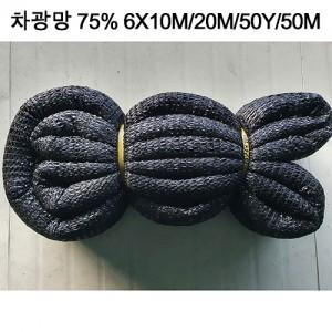 차광망 75% 6X10M/20M/50Y/50M가격:15,000원