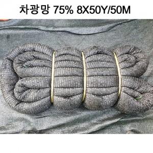 차광망 75% 8X50Y/50M가격:89,100원