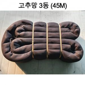 고추망 3동 (45M)가격:118,800원