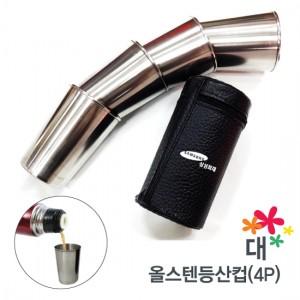 고급가죽케이스-올스텐등산컵(4P)-대