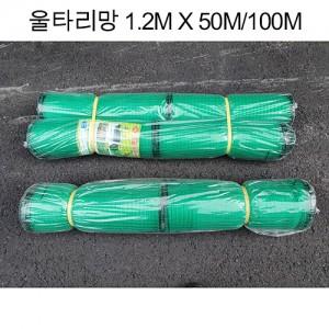 울타리망 1.2 x 50M/100M가격:17,600원