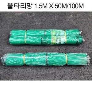 울타리망 1.5 x 50M/100M가격:22,000원