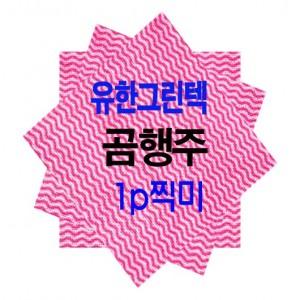 행주 곰행주 판촉용행주 행사용 1p찍미