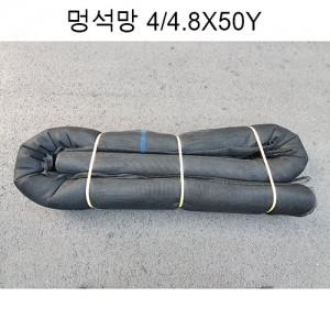 멍석망 4 x 50Y/4.8 x 50Y가격:138,600원