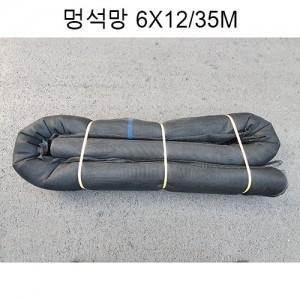 멍석망 6 x 12M/6 x 35M가격:55,000원