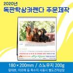 [독판-주문제작]탁상180x200카렌다