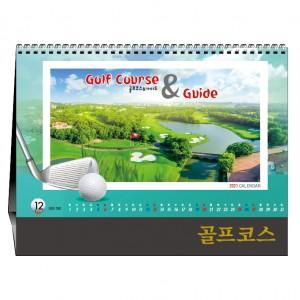 [탁상] 골프코스