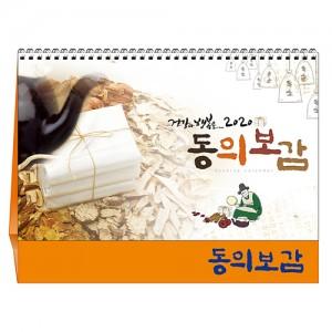 [탁상] 동의보감
