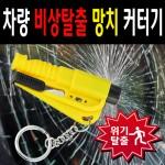 (위기탈출)차량 비상탈출 망치 커터기-고품질