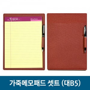 가죽메모패드셋트-대(B5)