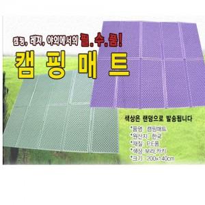 캠핑매트 보라 카키 파랑 200x140cm