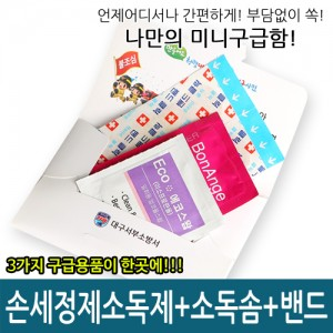 일회용손세정제+소독솜+밴드