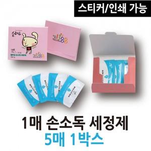 1매 손소독 세정제(5매입)가격:515원