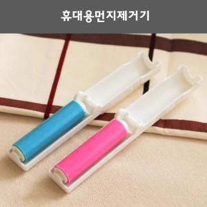 휴대용먼지제거기/롤크리너.청소용품