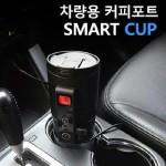 차량용 스마트 커피포트
