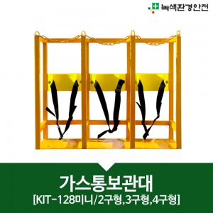 KIT-128-Mini