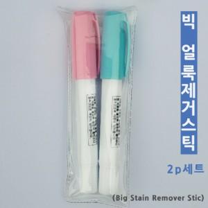 빅 얼룩제거스틱2P세트(국산)