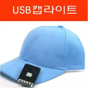 캡라이트/USB캡라이트/헤드라이트