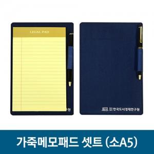 가죽메모패드셋트-소(A5)가격:4,704원