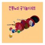 전통공예 공기놀이세트 장난감 추억선물